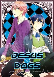 JESUS×DOGS1巻特典小冊子