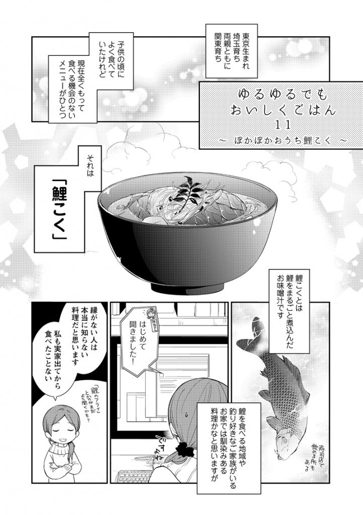 エッセイ11話目・web再掲載のお知らせ